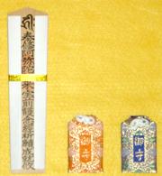 お札 小 2,000円(お守り付き)