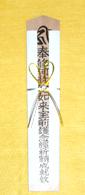 お札 大 2,000円(福豆付き)