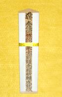 お札 小 1,000円(福豆付き)
