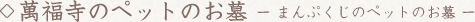 萬福寺の永代供養