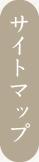 萬福寺関連リンク